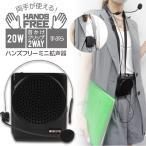 ハンズフリー ミニ拡声器 ポータブルスピーカー 充電式 ポータブル拡声器 ストラップ 拡声器 マイク