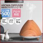 ショッピングアロマ加湿器 加湿器 アロマ 加湿器 超音波 大容量 おしゃれ 超音波加湿器 アロマディフューザー 超音波 LEDライト機能