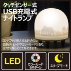 【期間限定ポイント10倍】ナイトランプ おしゃれ ledナイトランプ LED ランプ デスクライト LED スタンドライト 勉強机 タッチセンサー