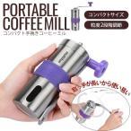 コーヒーミル セラミック 手動 コーヒー ミル 手動 セラミック 手挽き コーヒーグリンダー 持ち運び ブラシ付き シリコン グリップ