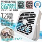 卓上扇風機 USB 静音 USB卓上扇風機 ミニ扇風機 卓上 扇風機 【ホワイト ピンク グリーン 卓上ファン コンパクト 360°回転 wtb】