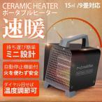 ヒーター 足元 小型 セラミック小型ヒーター 暖房器具 省エネ 暖かい ファンヒーター 電気 セラミックファンヒーター