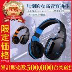 ゲーミングヘッドセット ブルートゥース ヘッドセット bluetooth ワイヤレス ゲーム用 ヘッドホン マイク付き ゲーミング ヘッドホン PC スマホ