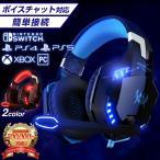 ゲーミングヘッドセット PS4 スイッチ SWITCH ヘッドセット ゲーミング ゲーム用ヘッドホン PC スマホ apex legends cod フォートナイト g2000