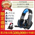 ゲーミングヘッドセット PS4