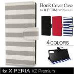 Xperia xz PREMIUM カバー 手帳 xperia xz premium so-04j xperia xz premium 手帳型ケース【カード収納 ボーダー マグネット スタンド機能】