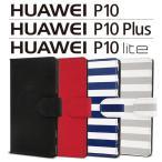 huawei p10 lite ケース huawei p10 lite 手帳型 ケース ハウウェイスマホカバー【カード収納 ボーダー マグネット式 スタンド機能付き wtb】