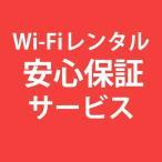 【30日間プラン】wifi安心保障サービス