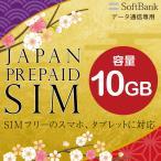 プリペイドsim 日本 softbank プリペイドsimカード simカード プリペイド sim card 10GB 最大180日 マルチカットsim MicroSIM NanoSIM ソフトバンク 1kk 父の日