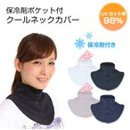 white-beauty_cool-neckcover