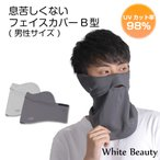 男性用 フェイスカバー B型 UVカット UV フェイスマスク マスク 息苦しくない 紫外線対策 テニス 釣り ゴルフ 登山 メンズ 送料無料 White Beauty