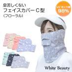 【送料無料】 フローラル フェイスカバー C型 UVカット UV フェイスマスク 息苦しくない テニス ゴルフ レディース 紫外線対策 グッズ あすつく White Beauty