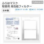 【お一人様3個まで】ふらは高性能 マスクフィルター 日本製 FURAHA ウイルス PM2.5マスク 花粉マスク (PFE) (VFE)  White Beauty 新型コロナウイルス