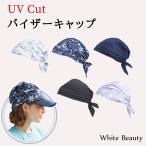ショッピングサンバイザー UVカット バイザーキャップ UV 髪 頭 頭皮 紫外線対策 サンバイザー 帽子 キャップ 熱中症 テニス おしゃれ レディース 送料無料 White Beauty