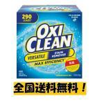 オキシクリーン マルチパーパスクリーナー OXI CLEAN Multi Purpose Cleaner 洗濯用漂白剤 アメリカ製 5.26kg 送料無料