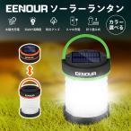 ソーラーランタン LEDライト 2個セット ポータブル電源 防災グッズ 3WAY高輝度 折り畳み式 懐中電灯 スマホ充電 EENOUR