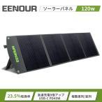 ソーラーパネル 120W PD60w 緊急対策 直列/並列 ソーラーバッテリー充電器 超薄型 軽量 コンパクト 太陽光発電 EENOUR