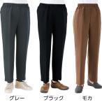 婦人裏起毛Cラインパンツ グレー/ブラウン/ブラック