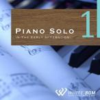 著作権フリー音楽【商用利用可・店内専用BGM】ピアノソロ1 -in the early afternoon-(4010)