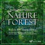 BGM CD ヒーリング 著作権フリー 店内 音楽 ネイチャーフォレスト -Relax for deep sleep. -4043
