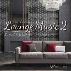 著作権フリー音楽【商用利用可・店内専用BGM】ラウンジミュージック2 -Ballad & Black Contemporary-(4094)