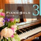 著作権フリーCD BGM 店内 音楽 ピアノソロ3 -旅立ちの時-(4116)