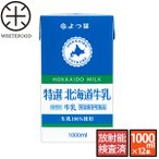 よつ葉 ロングライフ牛乳 1000ml 12本セット 送料無料 北海道産生乳100% 長期保存可能 常温保管 入荷次第お届けのため、指定日配送不可となります