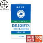 ロングライフ牛乳 1000ml 北海道産生乳100%の長期保存可能なロングライフ牛乳