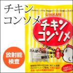 【放射能検査済】チキンコンソメ 80g(10g×8袋)