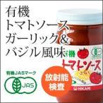 【放射能検査済】有機トマトソースガーリック&バジル風味 225g