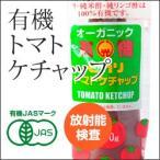【放射能検査済】有機トマトケチャップ 300g