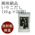 期間限定特別価格 風味絶品いりこだし 10g×20袋 放射能検査済
