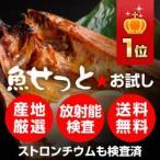 魚介 お試し 魚セット 4品目 真ほっけ アジ 紅鮭 鮭フレーク 送料無料 ストロンチウム検査済み 放射能検査済み