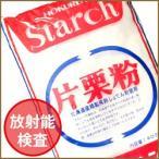 北海道産 片栗粉 1kg 放射能検査し出荷 検出限界値0.5ベクレル/kg以下で不検出を確認