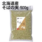 北海道産 そばの実 蕎麦の実 500g