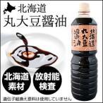 ショッピング原 北海道産丸大豆しょうゆ 1リットル 放射能検査済 ストロンチウム検査済