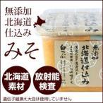 北海道大豆100% 無添加みそ 白つぶ 750g 放射能検査し出荷 検出限界値0.5ベクレル/kg以下で不検出を確認