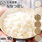 ショッピング米 10kg 送料無料 平成29年産新米 特Aの北海道産のおいしいお米 ホワイトライス 10kg ななつぼし 送料無料 放射能検査済 減農薬 玄米・白米・無洗米 選択可