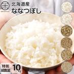 【平成28年度新米】【送料無料】北海道産特Aのおいしいお米ホワイトライス減農薬米CL 10kg 無洗米・玄米・白米から選択【放射能検査検査済】