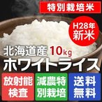 送料無料 北海道産 特Aのおいしいお米 ホワイトライス特別栽培米 10kg  無洗米・玄米・白米から選択 放射能検査済