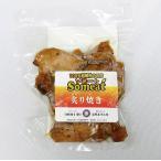 【冷凍】ソミート 炙り焼き