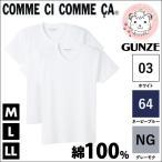 クルーネックTシャツ 2枚組 グンゼ GUNZE COMME CI COMME CA コムシコムサ 半袖 Tシャツ M L LL