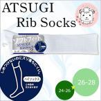 高袜 - リブソックス アツギ ATSUGI ソフトフィット メンズ ハイソックス 2足組×3セット 24-26cm 26-28cm