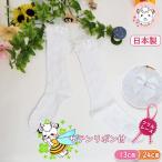 女の子 フリル レース付き ハイソックス 編み模様入り 日本製 13-15cm 16-18cm 19-21cm 22-24cm