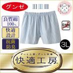 グンゼ 快適工房 布帛パンツ 大きいサイズ メンズ GUNZE トランクス 前とじ 先染布帛 綿100% 日本製 3L
