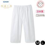 ショッピングステテコ グンゼ 快適工房 布帛ロングパンツ メンズ GUNZE すててこ ステテコ 前あき 布帛 綿100% 日本製 M L