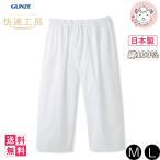 ショッピングステテコ (送料無料)グンゼ 快適工房 布帛ロングパンツ メンズ GUNZE すててこ ステテコ 前あき 5枚セット 布帛 綿100% 日本製 M L