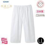 ショッピングステテコ (送料無料)グンゼ 快適工房 布帛ロングパンツ メンズ GUNZE すててこ ステテコ 前あき 5枚セット 布帛 綿100% 日本製 LL