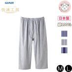 グンゼ 快適工房 布帛ロングパンツ メンズ GUNZE すててこ ステテコ 前あき 先染布帛 綿100% 日本製 M L