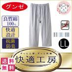 ショッピングステテコ (送料無料)グンゼ 快適工房 布帛ロングパンツ メンズ GUNZE すててこ ステテコ 前あき 5枚セット 先染布帛 綿100% 日本製 LL